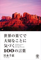世界の果てで大切なことに気づく100の言葉 / 宮永千恵