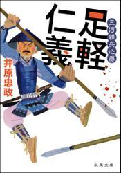 三河雑兵心得 : 1 足軽仁義 / 井原忠政