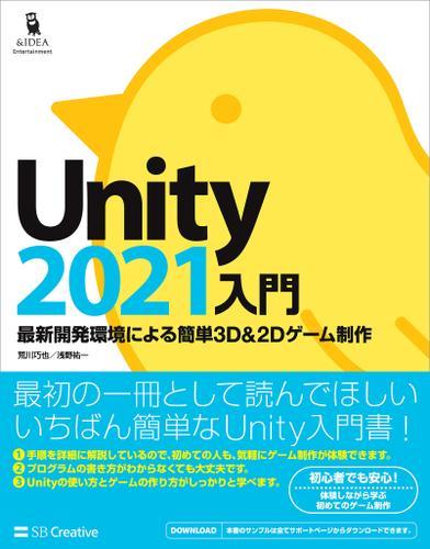 Unity2021入門 最新開発環境による簡単3D&2Dゲーム制作 / 荒川巧也