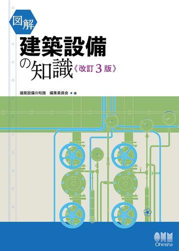 図解 建築設備の知識(改訂3版) / 建築設備の知識編集委員会