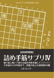 将棋世界 付録 (2021年11月号) / マイナビ出版