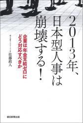 2013年、日本型人事は崩壊する! 企業は「年金支給ゼロ」にどう対応すべきか / 佐藤政人