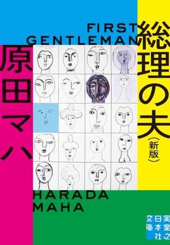 総理の夫 First Gentleman 新版 / 原田マハ