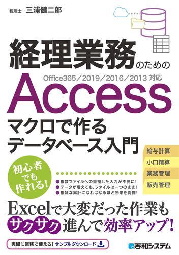 経理業務のための Accessマクロで作るデータベース入門 Office365/2019/2016/2013対応 / 三浦健二郎