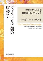 ヴィクトリア朝の寝椅子 20世紀イギリス小説個性派セレクション1 / マーガニータ・ラスキ
