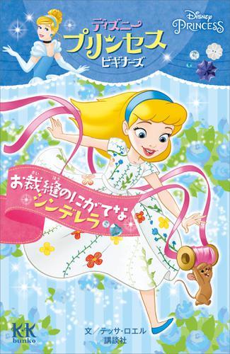 Disney PRINCESS ディズニープリンセスビギナーズ お裁縫のにがてなシンデレラ / ディズニー