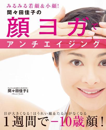 間々田佳子の顔ヨガでアンチエイジング / 間々田佳子