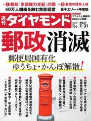 週刊ダイヤモンド (2021年7/31号) / ダイヤモンド社