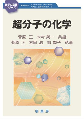 超分子の化学 / 木村榮一