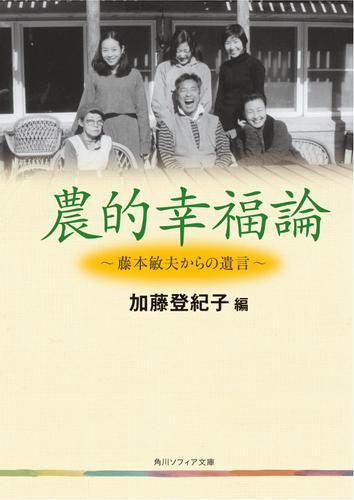 農的幸福論 藤本敏夫からの遺言 / 加藤登紀子