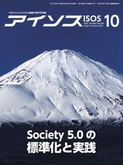 月刊アイソス (2021年10月号) / システム規格社