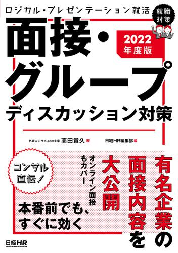 ロジカル・プレゼンテーション就活 面接・グループディスカッション対策 2022年度版 / 高田貴久