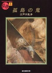 孤島の鬼 / 江戸川乱歩