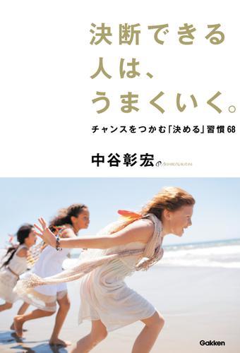 決断できる人は、うまくいく。 チャンスをつかむ「決める」習慣68 / 中谷彰宏