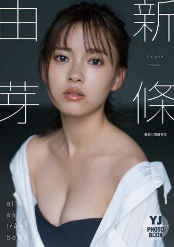 【デジタル限定 YJ PHOTO BOOK】新條由芽写真集「Elle est très belle」 / 新條由芽