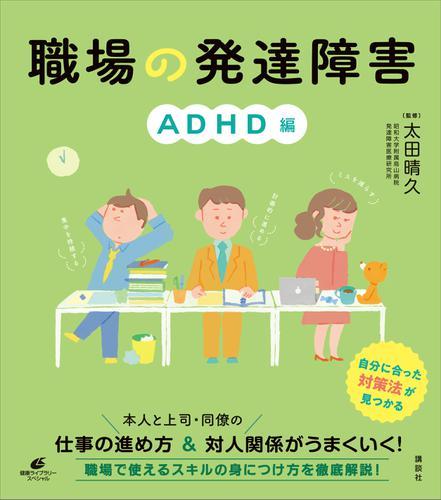 職場の発達障害 ADHD編 / 太田晴久