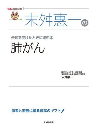 末舛恵一の肺がん(名医の最新治療) / 末舛恵一