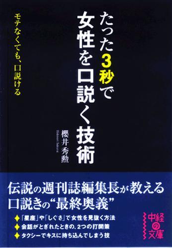 たった3秒で女性を口説く技術 / 櫻井秀勲