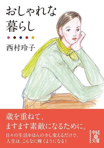 おしゃれな暮らし / 西村玲子
