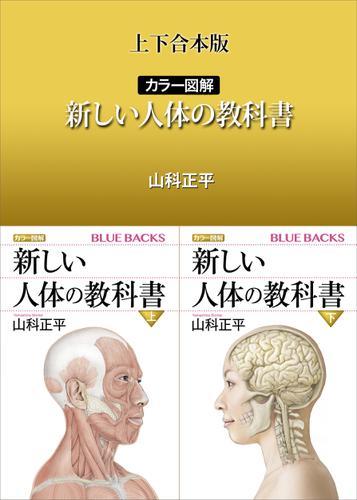 上下合本版 カラー図解 新しい人体の教科書 / 山科正平