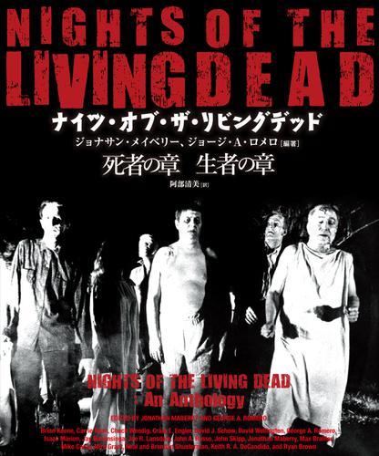 NIGHTS OF THE LIVING DEAD ナイツ・オブ・ザ・リビングデッド 死者&生者の章[合本版] / ジョージ・A・ロメロ