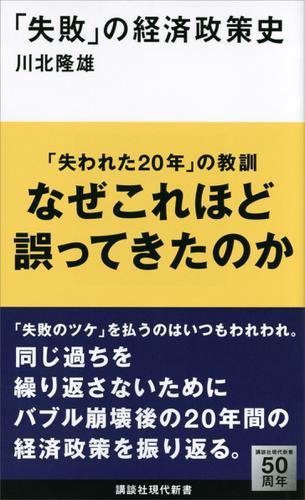 「失敗」の経済政策史 / 川北隆雄