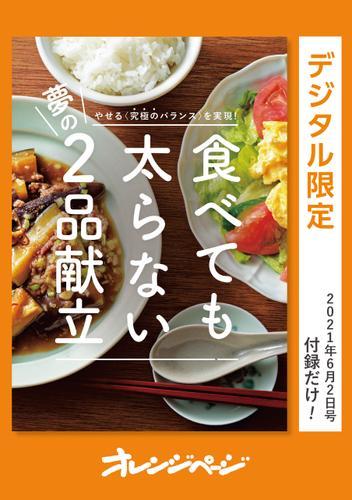 やせる〈究極のバランス〉を実現! 食べても太らない夢の2品献立 / オレンジページ