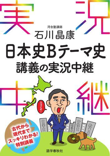 石川晶康日本史Bテーマ史講義の実況中継 / 石川晶康