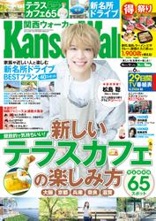 【電子特典付き】KansaiWalker関西ウォーカー 2021年6月号 / KansaiWalker編集部
