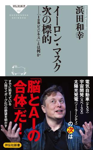 イーロン・マスク 次の標的――「IoBビジネス」とは何か / 浜田和幸