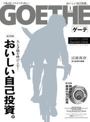 GOETHE[ゲーテ]