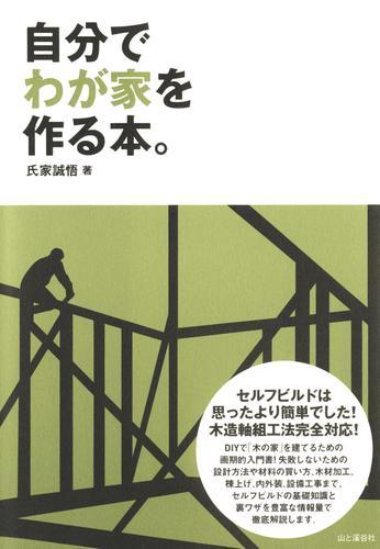自分でわが家を作る本。 / 氏家 誠悟