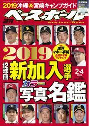 週刊ベースボール (2019年2/4号)