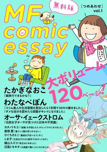 MF comicessay つめあわせ【無料版】 vol.1 / たかぎなおこ