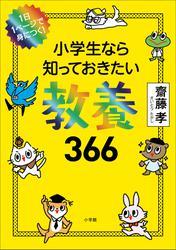 1日1ページで身につく! 小学生なら知っておきたい教養366 / 齋藤孝