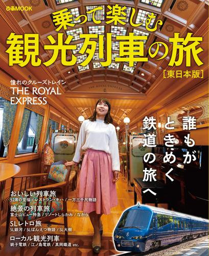 首都圏発!乗って楽しむ 観光列車の旅 東日本版 / ぴあレジャーMOOKS編集部