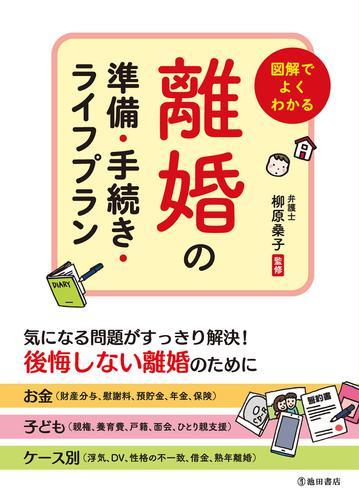 図解でよくわかる 離婚の準備・手続き・ライフプラン(池田書店) / 柳原桑子