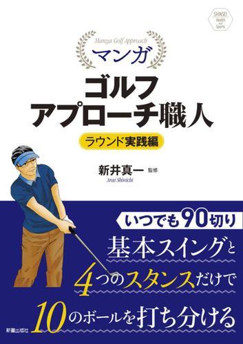 マンガ ゴルフアプローチ職人 ラウンド実践編 / 新井真一