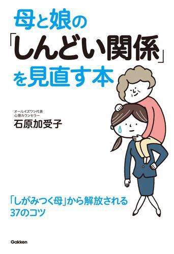 母と娘の「しんどい関係」を見直す本 / 石原加受子