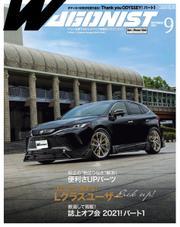 Wagonist (ワゴニスト) (2021年9月号) / 交通タイムス社