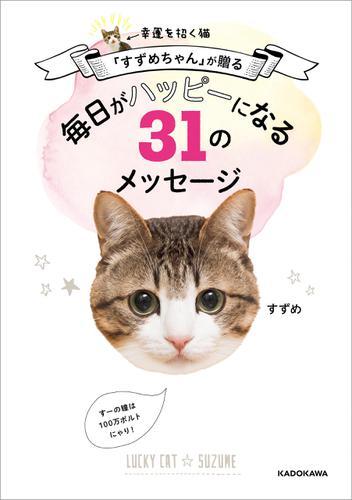 幸運を招く猫「すずめちゃん」が贈る 毎日がハッピーになる31のメッセージ / すずめ