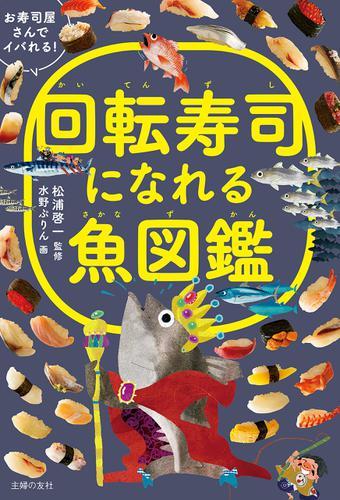 回転寿司になれる魚図鑑 / 松浦啓一