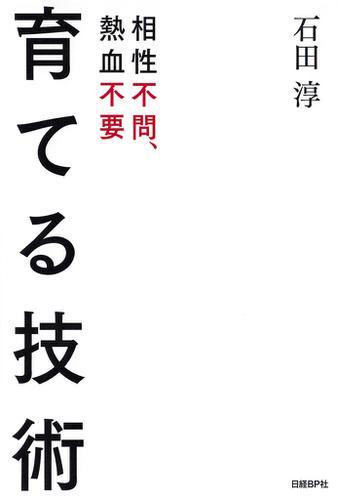 育てる技術 / 石田淳