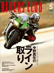 RIDERS CLUB 2021年5月号 No.565 / RIDERS CLUB編集部