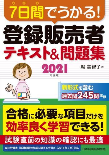 7日間でうかる! 登録販売者 テキスト&問題集 2021年度版 / 堀美智子