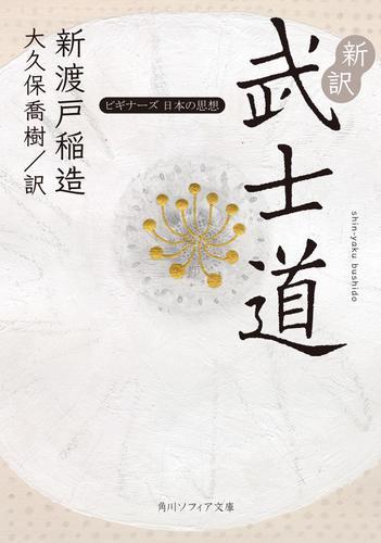 新訳 武士道 ビギナーズ 日本の思想 / 新渡戸稲造