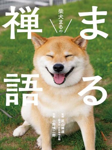 柴犬まるのまる禅語 / リベラル社
