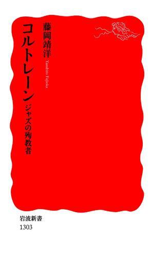 コルトレーン ジャズの殉教者 / 藤岡靖洋