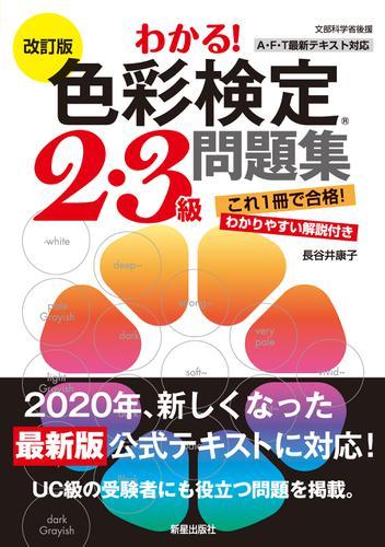 改訂版 わかる!色彩検定2・3級問題集 / 長谷井康子