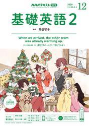 NHKラジオ 基礎英語2 (2020年12月号) / NHK出版